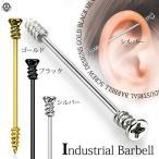 Body Piercing - 14G  ネジ スクリュー インダストリアルピアス ロングバーベル ボディピアス【BodyWell】c