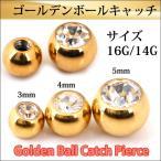 Body Piercing - ピアスボール ピアスキャッチ 16G 16ゲージ用  14G 14ゲージ用 ゴールド ストーン ボール