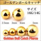 ピアスボール ピアスキャッチ 16G 16ゲージ用  14G 14ゲージ用 ゴールド  ボール