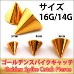 ピアスボール ピアスキャッチ 16G 16ゲージ用 14G 14ゲージ用 ゴールド 正三角形  コーン キャッチ