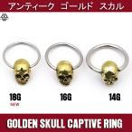 16G 14G  ゴールド スカル リングピアス キャプティブビーズリング