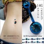 14G 全8色 深みあるブルー ANODIZED チタン へそピアス ボデイピアス