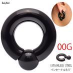 Body Piercing - 00G ブラック ハイポリッシュ 【選べる内径】 付けやすい リングピアス インターナル キャプティブリングピアス ボディピアス BodyWell