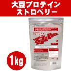 ピュアソイプロテイン 大豆プロテイン1kg ストロベリー 送料無料