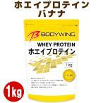 ホエイプロテイン バナナ1kg ボディウイング