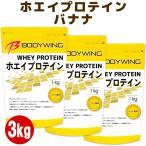ホエイプロテイン バナナ 通常版 3kgセット ボディウイング