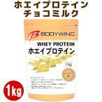 ホエイプロテイン チョコミルク1kg ボディウイング