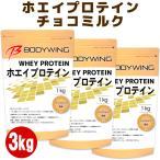 ホエイプロテイン チョコミルク3kgセット ボディウイング
