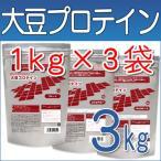 大豆プロテイン プレーン、チョコレート、ストロベリー 各1lg 合計3kgセット 送料無料
