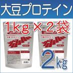 大豆プロテイン チョコレート、ストロベリー 各1lg 合計2kgセット 送料無料