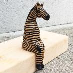 アフリカ ケニア お座りアニマル(シマウマ) 木彫り 置き物