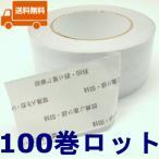 デュアルックテープ(100巻/ロット) 送料無料