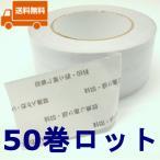 デュアルックテープ(50巻/ロット)  送料無料