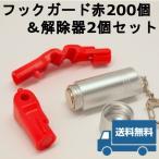 フックガード(赤)200個&専用解除器2個セット(送料無料) /キャトルプラン