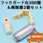 フックガード(白)200個&専用解除器2個セット 万引防止 防犯タグ 送料無料 /キャトルプラン