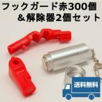 フックガード(赤)300個&専用解除器2個セット 万引防止 防犯タグ 送料無料 /キャトルプラン