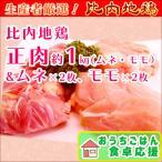 お中元 【消費者応援企画】比内地鶏の正肉ムネ・モモセット 約1kg(1) ※今だけ砂肝500gおまけ!