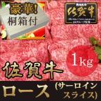 ギフト 最高級 佐賀牛 しゃぶしゃぶ すき焼き用 サーロイン ロース スライス 1kg /A4ランク以上 桐箱入/ブランド牛 内祝い ー送料無料ー