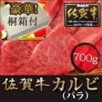 佐賀牛 カルビ 焼肉用 バラ 700g  / A4ランク以上 桐箱入 /  黒毛和牛 高級 ブランド牛 バーベキュー お歳暮 内祝い