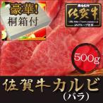 ギフト 最高級 佐賀牛 カルビ 焼肉用 バラ 500g / A4ランク以上 桐箱入/ 黒毛和牛 ブランド牛 内祝い お返し ー送料無料ー