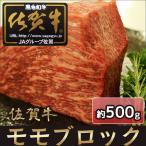 ギフト プレゼント 佐賀牛 モモ ブロック 約500g 自宅用 / A4ランク以上 / 黒毛和牛 ローストビーフ ステーキ 焼肉 お取り寄せ