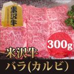 送料無料 米沢牛 バラ カルビ 焼肉用  A4 300g  /  黒毛和牛 高級 ブランド牛 牛肉 バーベキュー  /  お歳暮 内祝い ギフト お返しに