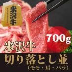 ギフト プレゼント 米沢牛 高級 切り落とし 700g (モモ 肩 バラ)/すき焼き 焼肉 ハンバーグ 黒毛和牛肉 霜降り お取り寄せ