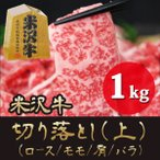 送料無料 米沢牛 高級 切り落とし 上 1kg(モモ 肩 バラ ロース) / すき焼き 焼肉 ハンバーグ ブランド 和牛 牛肉 お歳暮 内祝い ギフト お返し