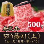 送料無料 米沢牛 高級 切り落とし 上 500g(モモ 肩 バラ ロース) / すき焼き 焼肉 ハンバーグ ブランド 和牛 牛肉 お歳暮 内祝い ギフト お返し
