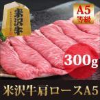 送料無料 米沢牛 最高級 A5  肩ロース すき焼...