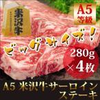 ギフト プレゼント 最高級A5 米沢牛 サーロイン ステーキ ビッグサイズ 280g×4枚(計1120g) / 和牛 牛肉 お取り寄せ