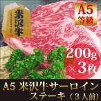 ギフト プレゼント 最高級A5 米沢牛 サーロイン ステーキ 200g×3枚(計600g) / ブランド 和牛 霜降り 牛肉 お取り寄せ