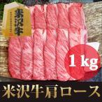 送料無料 米沢牛 A4 肩ロース すき焼き用 1k...