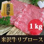 在庫僅少 米沢牛  リブロース すき焼き しゃぶしゃぶ 用  A4 1kg / 黒毛和牛 高級 ブランド牛 牛肉 /  内祝い ギフト お返し お取り寄せー送料無料ー