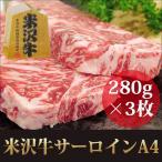 お中元 ギフト プレゼント 米沢牛 A4 サーロイン ステーキBIG 280g×3枚(計840g)/ 黒毛和牛 高級 牛肉 内祝い お取り寄せ