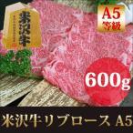 ギフト プレゼント 最高級 A5 米沢牛 リブロース すき焼き しゃぶしゃぶ 用 600g / 黒毛和牛 霜降り 牛肉 お取り寄せ