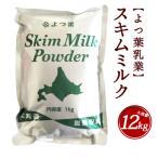 大特価ケース販売! スキムミルク よつ葉乳業 スキムミルク 脱脂粉乳 12kg(1kg×12袋) 送料無料
