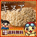 キヌア スーパーフード 無添加 1kg(500g×2)  送料無料 雑穀