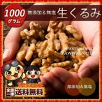 クルミ くるみ ナッツ 1kg(500g×2)  無添加 無塩 LHP 送料無料 [ ウォールナッツ 胡桃 カリフォルニア産 生くるみ 訳あり 生 大容量 ] グルメ