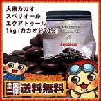ビターチョコレート 大東カカオ  スペリオール エクアトゥール 1kg 送料無料