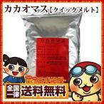 チョコレート  タブレットチョコ 大東 クイックメルト カカオマス 1kg カカオ分100% ハイカカオチョコレート 送料無料