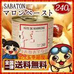 マロン  マロンペースト サバトン マロンペースト 240g SABATON 送料無料