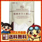 ライ麦 粗挽きライ麦粉 200g 送料無料 私の台所