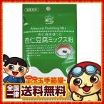 杏仁豆腐の素  私の台所 杏仁豆腐ミックス粉 65g 送料無料  ミックス粉  スイーツ  製菓  デザート