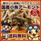 お試し アーモンド小魚 小魚アーモンド 国産いりこを贅沢に使った アーモンドフィッシュ 送料無料 50g