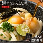 讃岐うどん ご当地うどん 麺が本気で旨い讃岐うどん セット 徳用10人前 福袋 送料無料 ( 特産品 名物商品 ) セール SALE