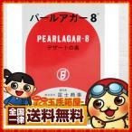 アガー 富士商事 パールアガー8 500g 送料無料 凝固剤