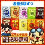 ポップコーン調味料 ハニー 夢フル 3g × 50袋 (各種5袋ずつ) お試しセット 送料無料