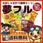 ポップコーン調味料 ハニー 夢フル 3g × 12種 お試しセット 送料無料