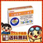 ソフト寒天  介護食用ソフト寒天  2g×14袋 送料無料 流動食 食物繊維  介護食  小分け 分包